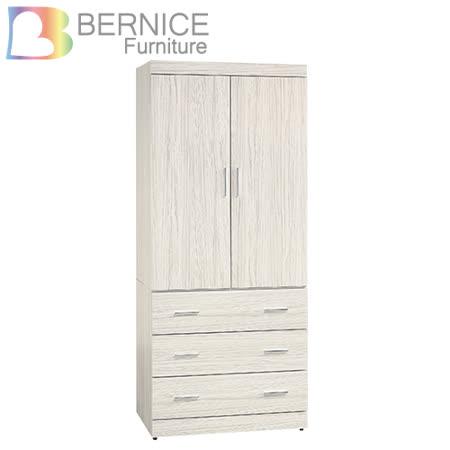 Bernice-凱特2.7尺二門三抽衣櫃