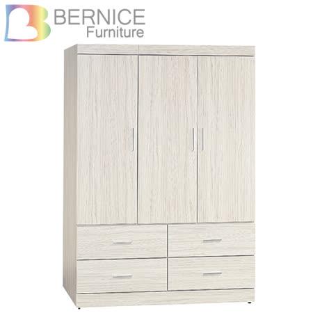 Bernice-凱特4.1尺三門四抽衣櫃