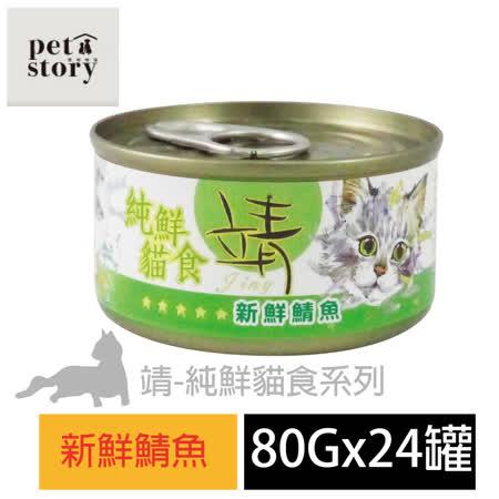 【pet story】寵愛物語 靖 純鮮貓食 貓罐頭 新鮮鯖魚 (24罐/箱)