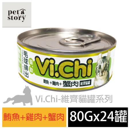 【pet story】寵愛物語 維齊化毛 貓罐頭 鮪魚+雞肉+蟹肉 (24罐/箱)