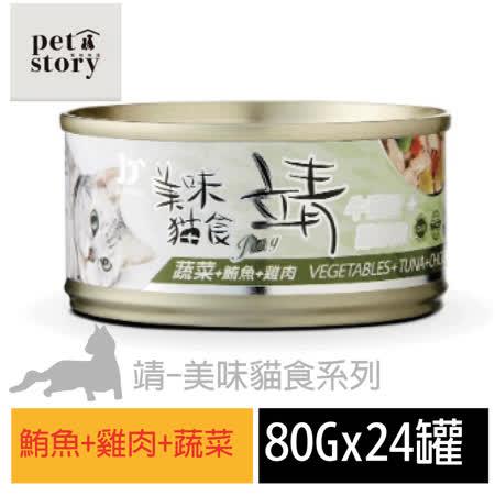 【pet story】寵愛物語 靖美味貓食 貓罐頭 鮪魚+雞肉+蔬菜 (24罐/箱)