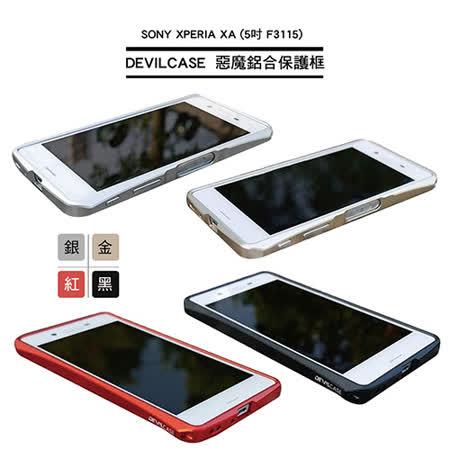 SONY XPERIA XA(F3115)DEVILCASE惡魔鋁合保護框