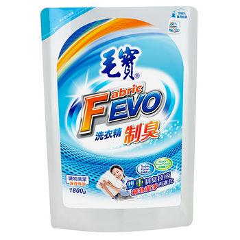 毛寶FEVO制臭洗衣精補充包1800g