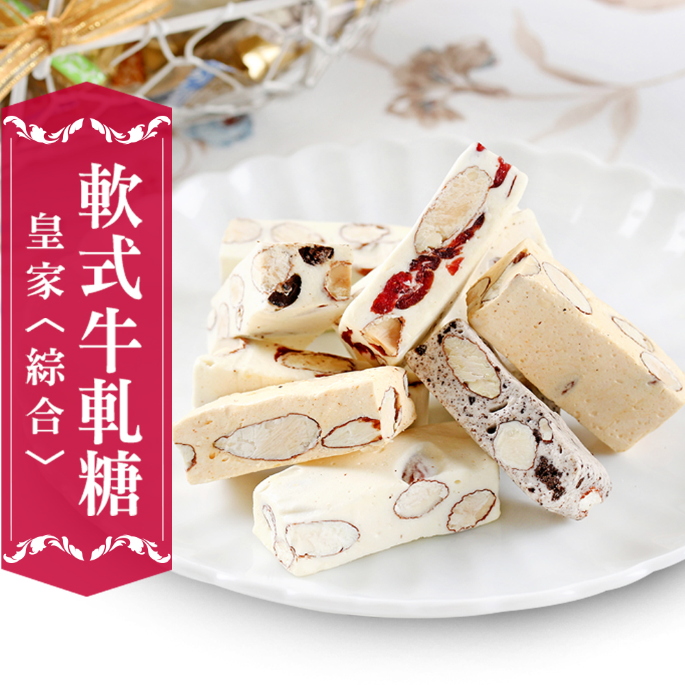 【愛上新鮮】皇家綜合軟式牛軋糖 2盒