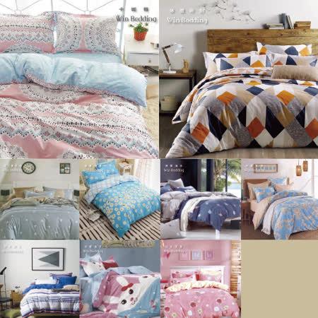 【韋恩寢具】純棉枕套床包組-單人(多款任選)