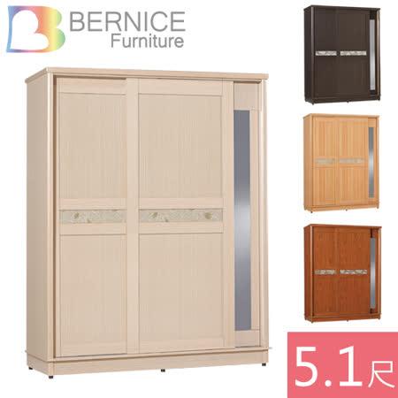 Bernice-伊利5尺推門/拉門衣櫃(四色可選)