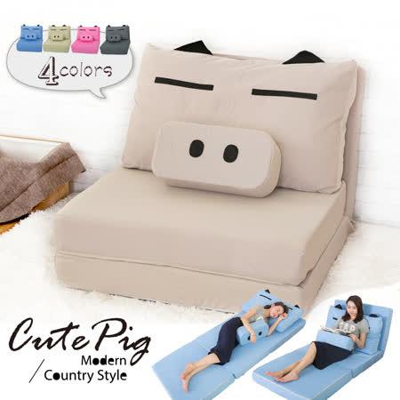 BNS家居生活館 CUTE PIG 可愛豬童趣沙發床-米色