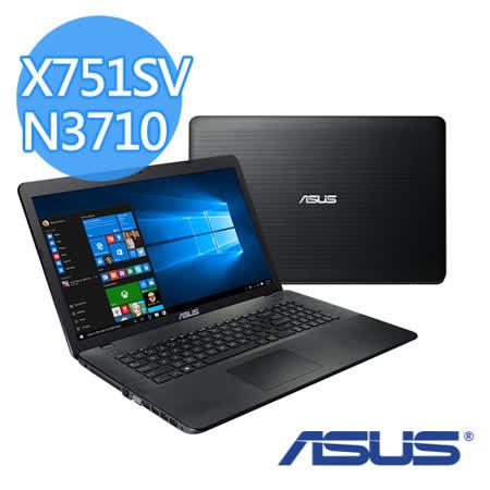 ASUS 華碩 X751SV 17.3HD/N3710/4G/NV920MX 1G/500G/W10 大世界效能筆電 (經典黑)-【送4G記憶體(需自行安裝)+散熱墊+滑鼠墊】