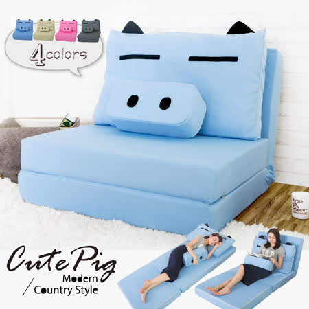 BNS家居生活館 CUTE PIG 可愛豬童趣沙發床-水藍