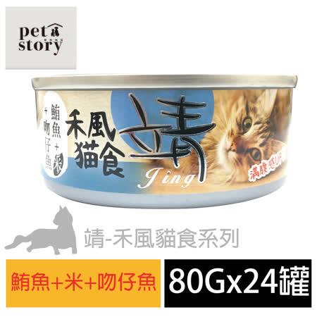 【pet story】寵愛物語 靖特級禾風貓罐頭(鮪魚+米+吻仔魚) (24罐/箱)