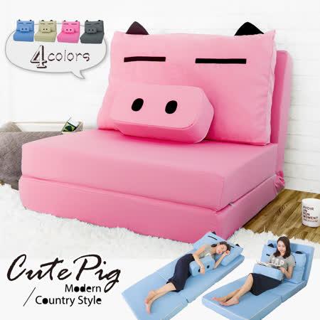 BNS家居生活館 CUTE PIG 可愛豬童趣沙發床-粉