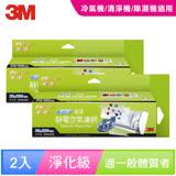 3M 淨呼吸靜電空氣濾網-(淨化級捲筒式)超值2入組