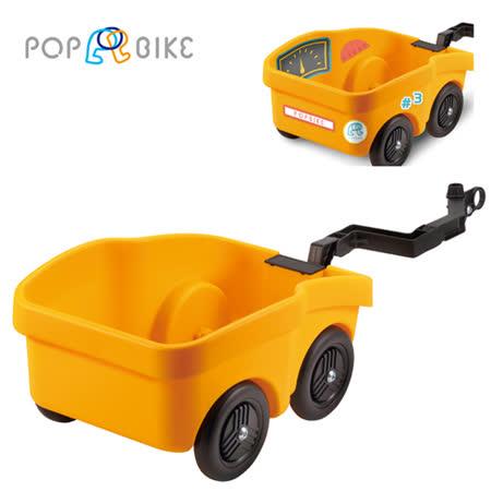 【BabyTiger虎兒寶】POPBIKE 兒童平衡滑步車專用配件 - 拖車 - 黃色