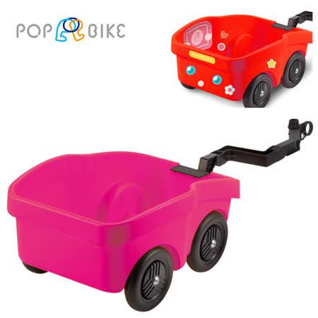 【BabyTiger虎兒寶】POPBIKE 兒童平衡滑步車專用配件 - 拖車 - 粉紅色