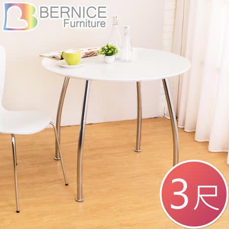 Bernice-可娜3尺圓型餐桌-白色-DIY