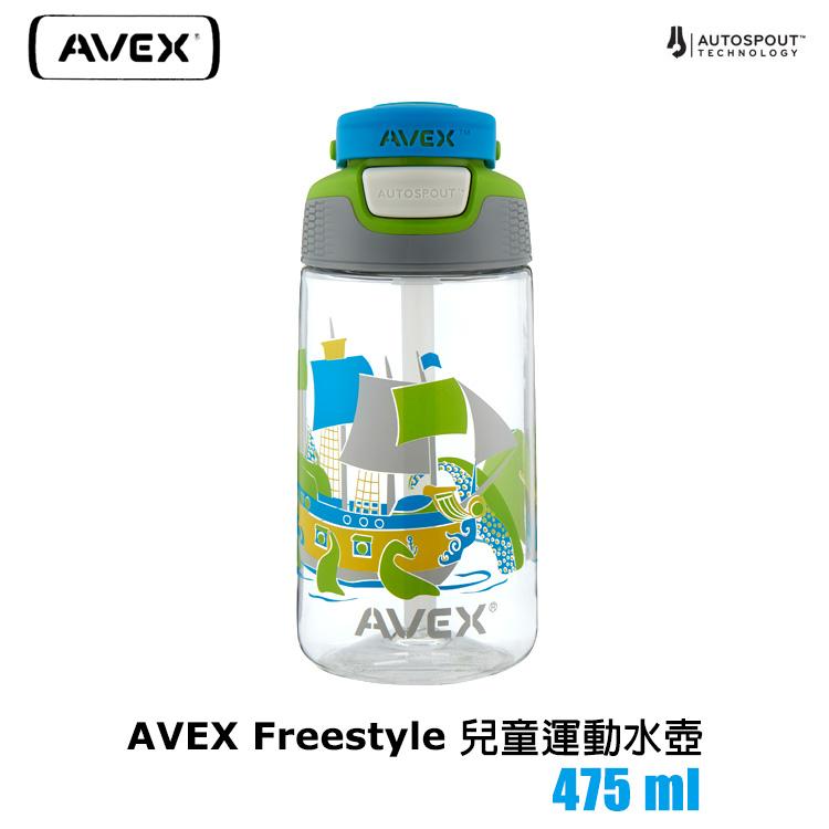 AVEX Freestyle 兒童 吸管水壺 475ml 城市綠洲  專利防漏、防塵蓋、吸管水壺
