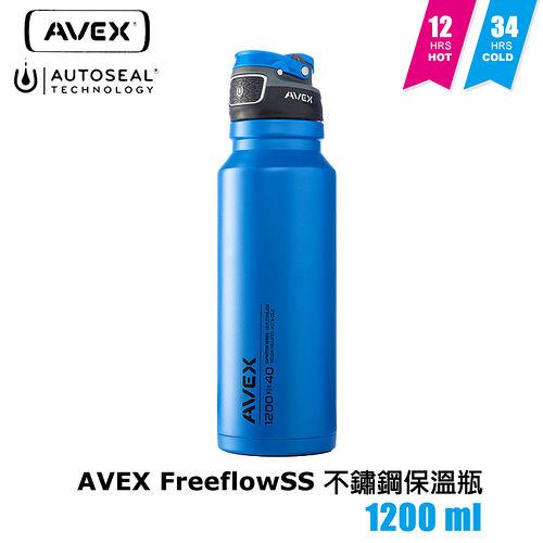 AVEX FreeflowSS 不鏽鋼保溫瓶 1200ml 城市綠洲  304不鏽鋼、長效保溫保冷、專利防漏、保溫水壺