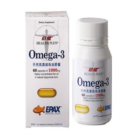 限量加贈10粒【倍健】Omega-3天然高濃縮魚油膠囊60粒裝