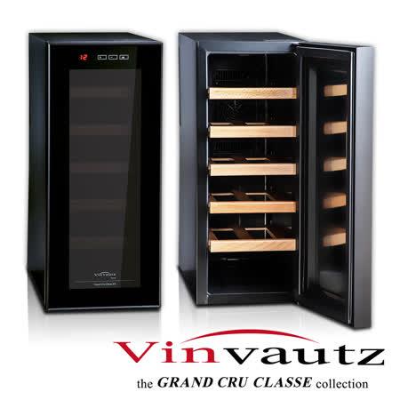 【品牌特賣會↘今年最後一檔】Vinvautz GrandCru 12瓶裝頂級酒櫃