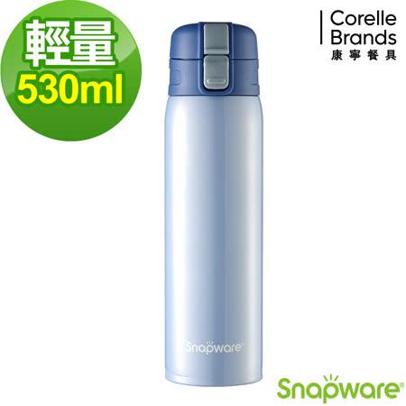【美國康寧 Snapware】 輕量彈跳杯530ml - 藍色