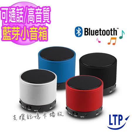【LTP年終大團購(1入)】音樂小精靈 隨身音箱 可插卡 免持通話 藍芽喇叭↘288元