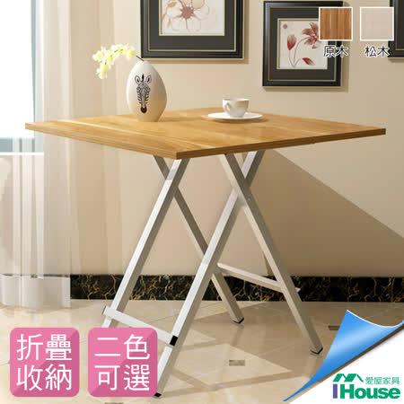 IHouse-DIY簡約多功能摺疊桌-方桌