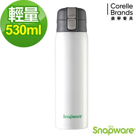 【美國康寧 Snapware】 輕量彈跳杯530ml - 白色