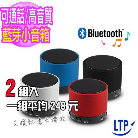 【LTP年終大團購(2組入)】音樂小精靈 隨身音箱 可插卡 免持通話 藍芽喇叭