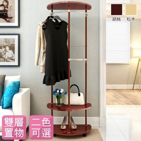 IHouse-DIY 歐式收納雙層置物掛衣架