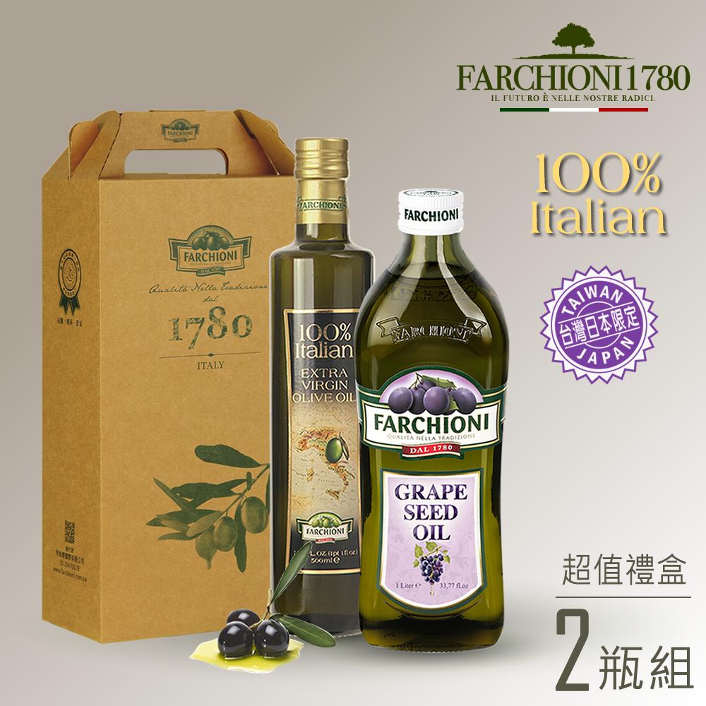 【法奇歐尼禮盒】義大利莊園冷壓初榨橄欖油500ml+莊園葡萄籽油1000ml