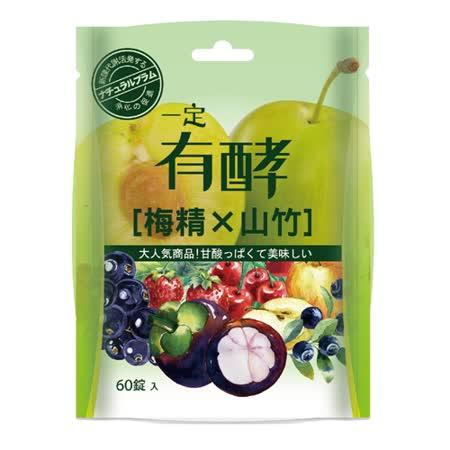 【一定有酵】梅子錠-2包特惠組(60錠/包)酵素