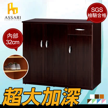 ASSARI-水洗塑鋼三門1抽鞋櫃(寬96深37高112cm)