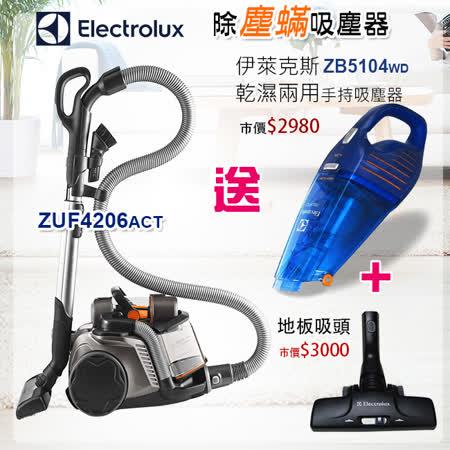 Elecrolux 伊萊克斯 ZUF4206ACT【ZUA3860旗艦版】頂級集塵盒電動除螨吸塵器【送地板吸頭+伊萊克斯 乾濕兩用手持式吸塵器 ZB5104WD】