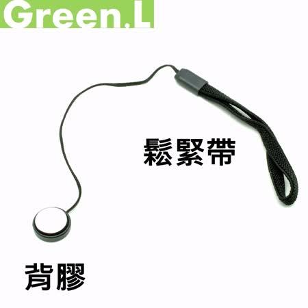 (Green.L製造)鏡頭蓋防丟繩