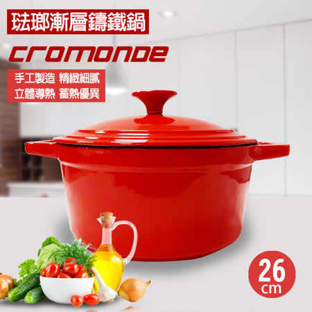 《買就送防燙夾》【Cromonde】精緻琺瑯圓形漸層鑄鐵鍋-櫻桃紅-直徑26CM