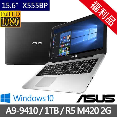【超值福利品】ASUS 華碩 X555BP 15.6吋 AMD雙核/2G獨顯/4G/1TB/Win10 效能筆電(0031B9410)