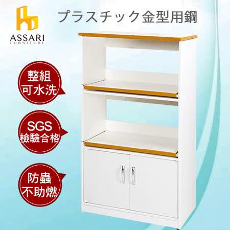 ASSARI-水洗塑鋼2門2拖盤電器櫃(寬67深42高124cm)