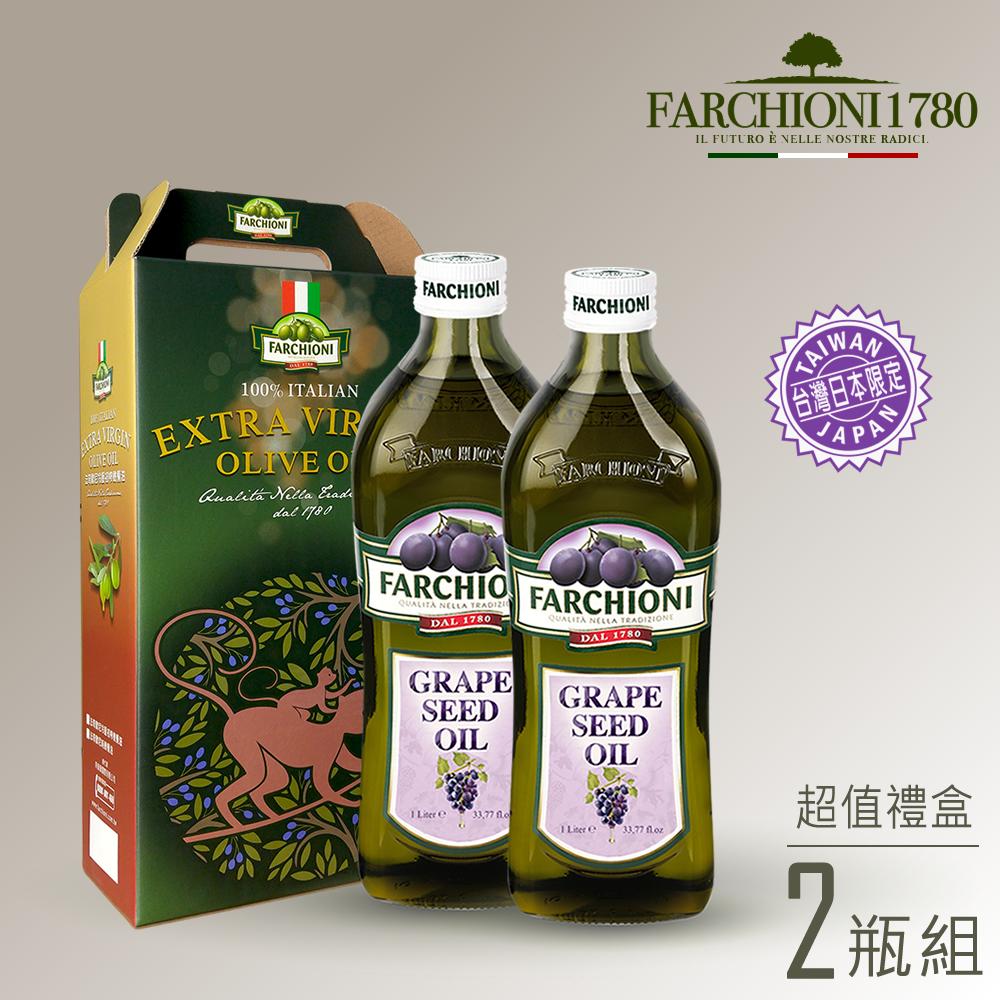 【法奇歐尼禮盒】義大利莊園葡萄籽油1000ml*2入