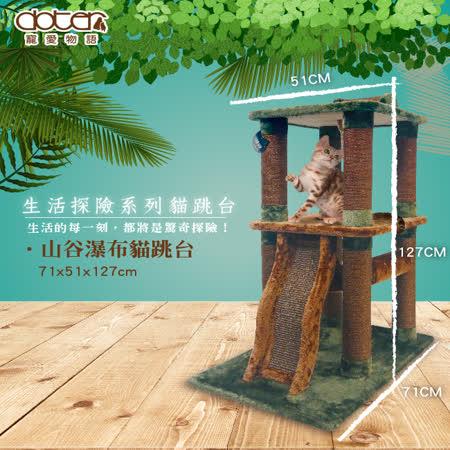 【寵愛物語】山谷瀑布貓跳台(71x51x127cm)