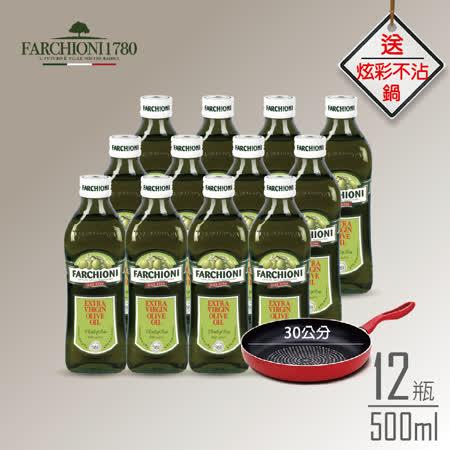 【法奇歐尼】頂級經典冷壓初榨橄欖油500ml*12瓶組(送炫彩平底不沾鍋)