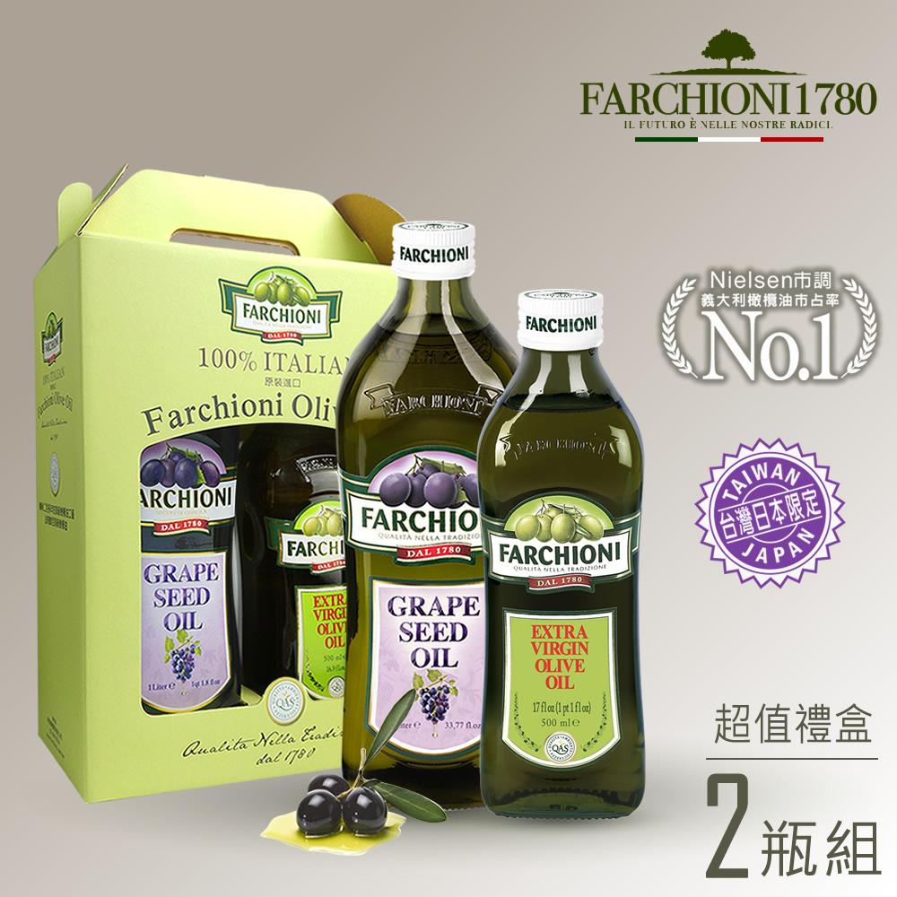 【法奇歐尼滿意禮盒】義大利莊園葡萄籽油1000ml+頂級經典冷壓初榨橄欖油500ml