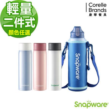 【美國康寧 Snapware】 彈跳輕量杯1000ml -藍色(附布套)+輕量保溫杯530ml