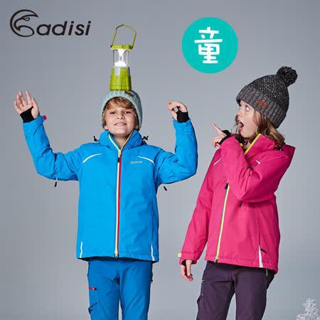 ADISI 童Primaloft可拆帽防水透氣保暖雪衣︱外套AJ1621049 (140~160) / 城市綠洲