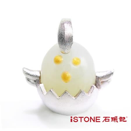 石頭記 和田玉925純銀飾項鍊-阿吉仔小雞