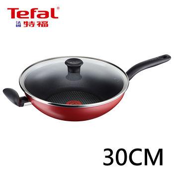 法國特福極光紅不沾小炒鍋(30cm)