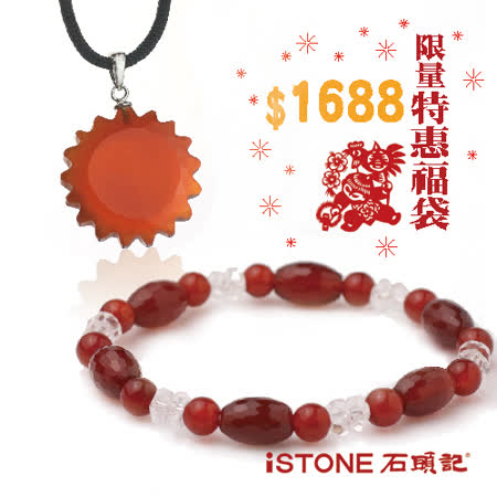 石頭記 新年喜氣紅 紅玉髓福袋-太陽 石頭記