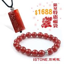石頭記 新年喜氣紅 紅玉髓福袋-招財麒麟