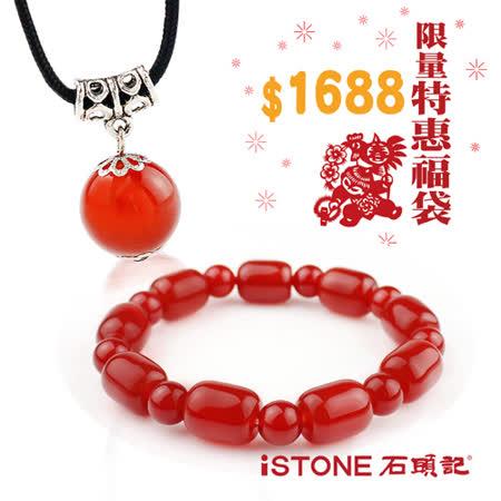 石頭記  新年喜氣紅 紅玉髓福袋-圓滿