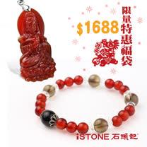 石頭記 新年喜氣紅 紅玉髓福袋-如意觀音