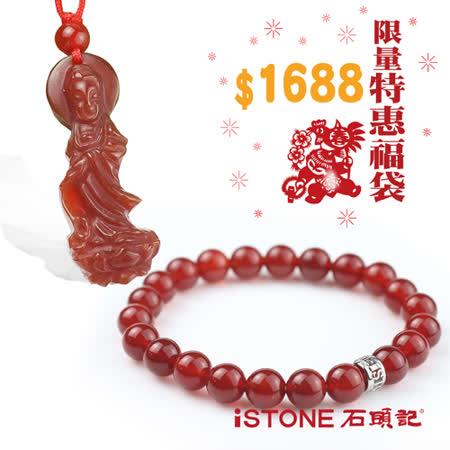 石頭記 新年喜氣紅 紅玉髓福袋-淨瓶觀音